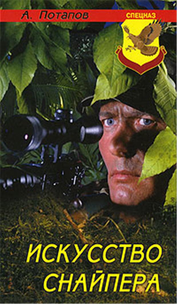 Скачать книгу потапова искусство снайпера